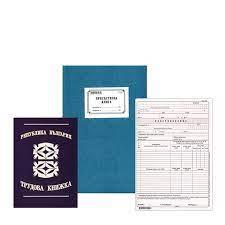 Бланки и формуляри